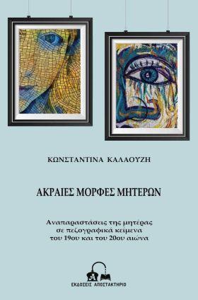 """ΕΚΔΟΣΕΙΣ ΑΠΟΣΤΑΚΤΗΡΙΟ - Νέα κυκλοφορία: """"Ακραίες Μορφές Μητέρων: Αναπαραστάσεις της μητέρας σε πεζογραφικά κείμενα του 19ου και του 20ου αιώνα"""", της Κωνσταντίνας Καλαούζη"""