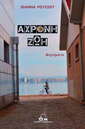 """Εκδόσεις Αποστακτήριο, νέο βιβλίο: """"Άχρονη ζωή"""", της Ιωάννας Ρούσσου"""