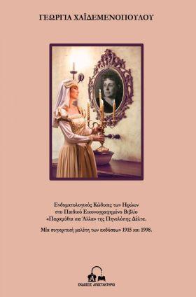 ΕΚΔΟΣΕΙΣ ΑΠΟΣΤΑΚΤΗΡΙΟ, Ενδυματολογικός Κώδικας των Ηρώων στο Βιβλίο «Παραμύθια και Άλλα» της Πηνελόπης Δέλτα
