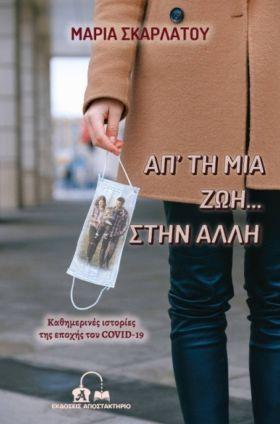 """ΕΚΔΟΣΕΙΣ ΑΠΟΣΤΑΚΤΗΡΙΟ / ΝΕΑ ΕΚΔΟΣΗ: """"Απ' τη μια ζωή… στην άλλη"""" Μαρία Σκαρλάτου"""