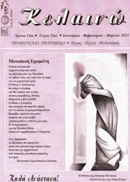 17ος Ετήσιος (2017) Διεθνής Διαγωνισμός Ποίησης Λογοτεχνικού περιοδικού «Κελαινώ»