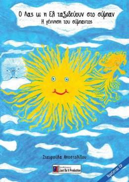 Νέο παιδαγωγικό βιβλίο – Cd από την Σταυρούλα Αποστολίδου '' O Λας κι η Ελ ταξιδεύουν στο Σύμπαν'' Η γέννηση του σύμπαντος