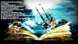 2ος Λογοτεχνικός Διαγωνισμός Ulysses